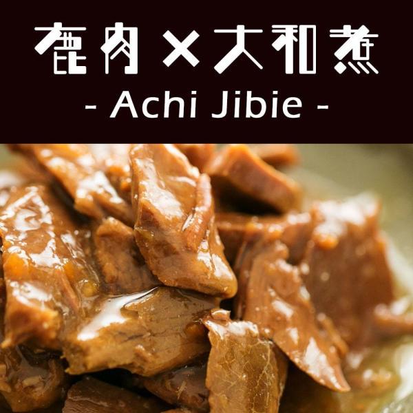 阿智ジビエ 鹿肉&猪肉の缶詰 大和煮 カレー煮 160g しか いのしし ミールキット レンチン|azusaya|02