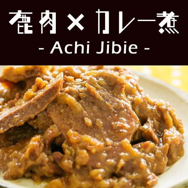 阿智ジビエ 鹿肉&猪肉の缶詰 大和煮 カレー煮 160g しか いのしし ミールキット レンチン|azusaya|03