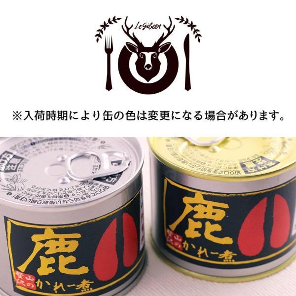 阿智ジビエ 鹿肉&猪肉の缶詰 大和煮 カレー煮 160g しか いのしし ミールキット レンチン|azusaya|04