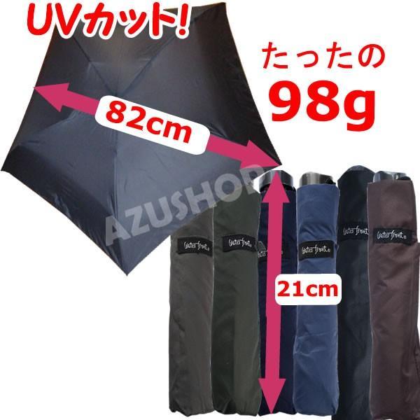 晴雨兼用折りたたみ傘超軽量98g極軽カーボン三折雨傘日傘ウォーターフロントメンズ