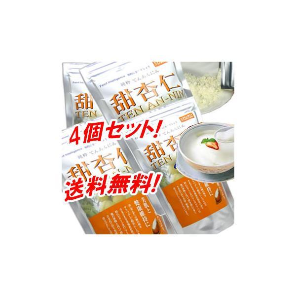 甜杏仁パウダー 200g×4個セット 杏 種 粉末 本格的な杏仁豆腐作りに