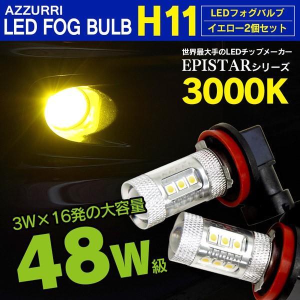 LED フォグランプ バルブ H11 48w/12V イエロー/EPISTAR プロジェクターレンズ フォグ|azzurri