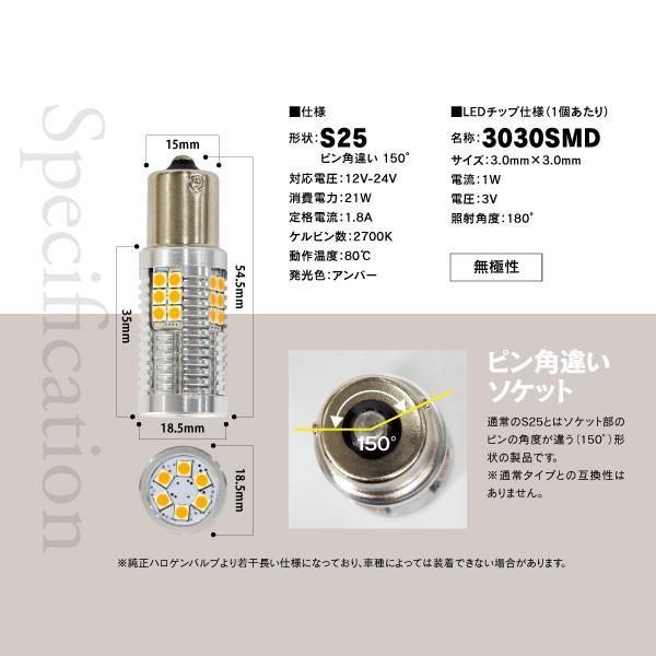 オデッセイ(マイナー前) H15.10〜H18.3 RB1・2 AFS無し フロント LEDウィンカーバルブ S25 ピン角違い 150 ハイフラ内蔵 2本1セット|azzurri|06