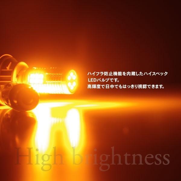 ハイエース(マイナー前) H16.8〜H19.7 TRH200系  リア LEDウィンカーバルブ  T20 ピンチ部違い ハイフラ内蔵 2本1セット|azzurri|02