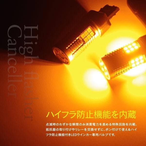 ハイエース(マイナー前) H16.8〜H19.7 TRH200系  リア LEDウィンカーバルブ  T20 ピンチ部違い ハイフラ内蔵 2本1セット|azzurri|03