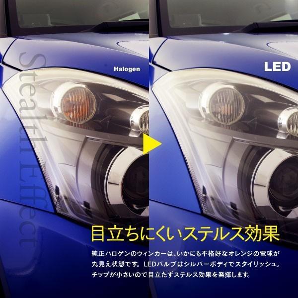 ハイエース(マイナー前) H16.8〜H19.7 TRH200系  リア LEDウィンカーバルブ  T20 ピンチ部違い ハイフラ内蔵 2本1セット|azzurri|05