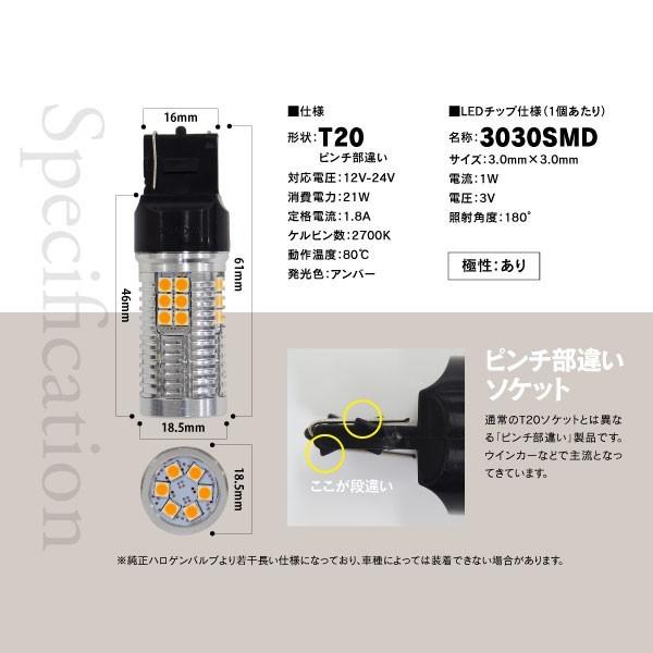 ハイエース(マイナー前) H16.8〜H19.7 TRH200系  リア LEDウィンカーバルブ  T20 ピンチ部違い ハイフラ内蔵 2本1セット|azzurri|06
