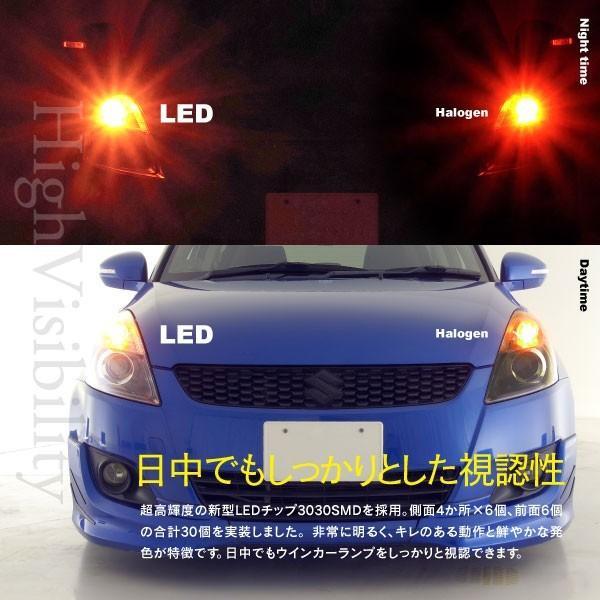 ハイエース(マイナー後) H22.7〜H24.4 TRH200系 HID仕様 フロント LEDウィンカーバルブ  T20 ピンチ部違い ハイフラ内蔵 2本1セット|azzurri|04
