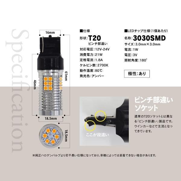 ハイエース(マイナー後) H22.7〜H24.4 TRH200系 HID仕様 フロント LEDウィンカーバルブ  T20 ピンチ部違い ハイフラ内蔵 2本1セット|azzurri|06
