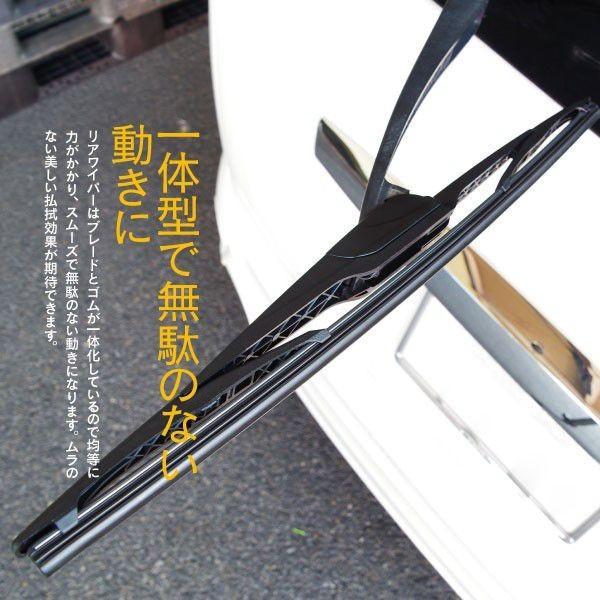 リアワイパーブレード 400mm ヴォクシー ZRR70G/ZRR75G/ZRR70W/ZRR75W H19.6 ? グラファイト加工 1本|azzurri|06