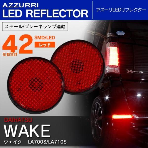 ウェイク LA700S/LA710S LED リフレクター ランプ ブレーキ連動 左右合計42発 レッド|azzurri