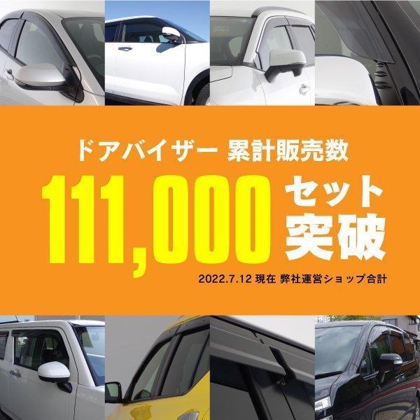 新型 エブリイワゴン/バン DA17V/DA17W ドアバイザー/サイドバイザー スズキ 金具付/W固定/新品|azzurri|02
