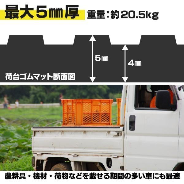 (予約) 軽トラック 荷台ゴムマット 210cm×141cm 厚み5mm 軽トラ 荷台 マット|azzurri|03