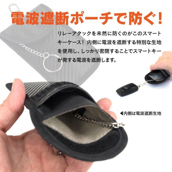 リレーアタック防止 電磁波遮断ポーチ カーボン調 (ネコポス送料無料) azzurri 04