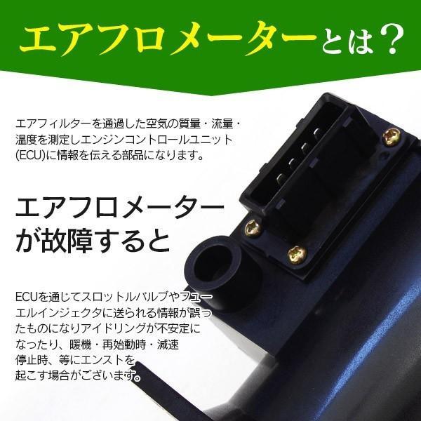 フェアレディZ Z32 300ZX エアフロメーター エアマスセンサー 参考純正品番:22680-30P00/22680-16V00|azzurri|02