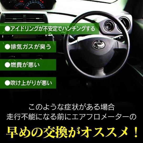 フェアレディZ Z32 300ZX エアフロメーター エアマスセンサー 参考純正品番:22680-30P00/22680-16V00|azzurri|03