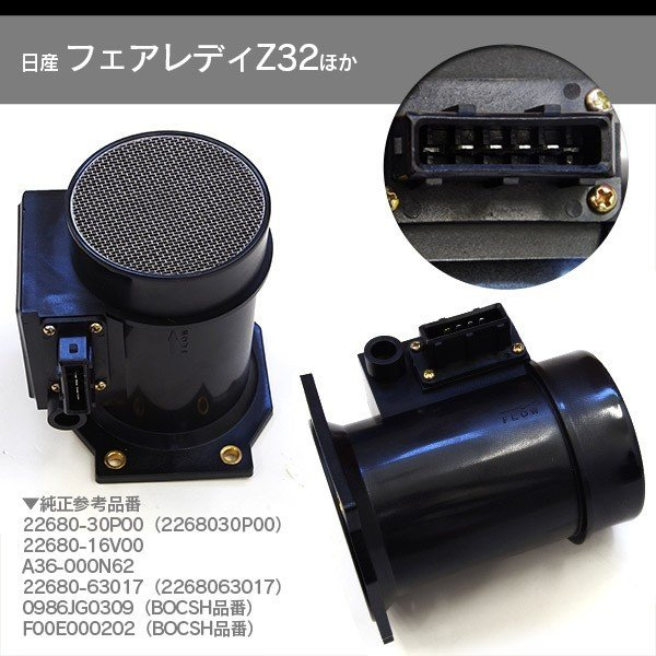 フェアレディZ Z32 300ZX エアフロメーター エアマスセンサー 参考純正品番:22680-30P00/22680-16V00 azzurri 06