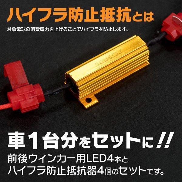ウェイク H28.5〜 LA700S/LA710S  フロント リア ウインカー LED ハイフラ抵抗器4個+S25 4本|azzurri|03