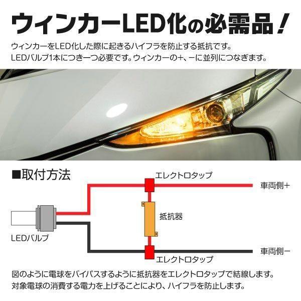 ウェイク H28.5〜 LA700S/LA710S  フロント リア ウインカー LED ハイフラ抵抗器4個+S25 4本|azzurri|05