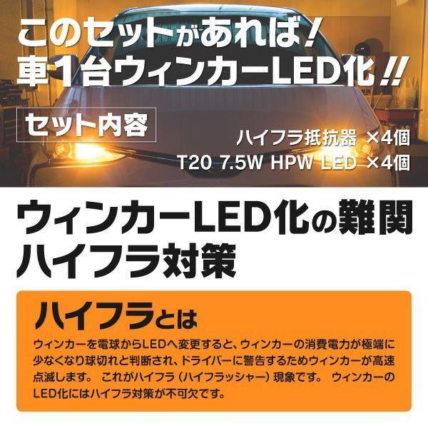ハスラー H26.1〜 MR31S/MR41S  フロント リア ウインカー LED ハイフラ抵抗器4個+T20 7.5W アンバー 4本 azzurri 02