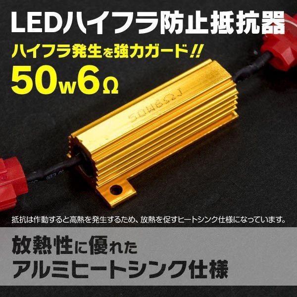 オデッセイハイブリッド H28.2〜 RC4  フロント リア ウインカー LED ハイフラ抵抗器4個+T20 2本+S25 2本|azzurri|04