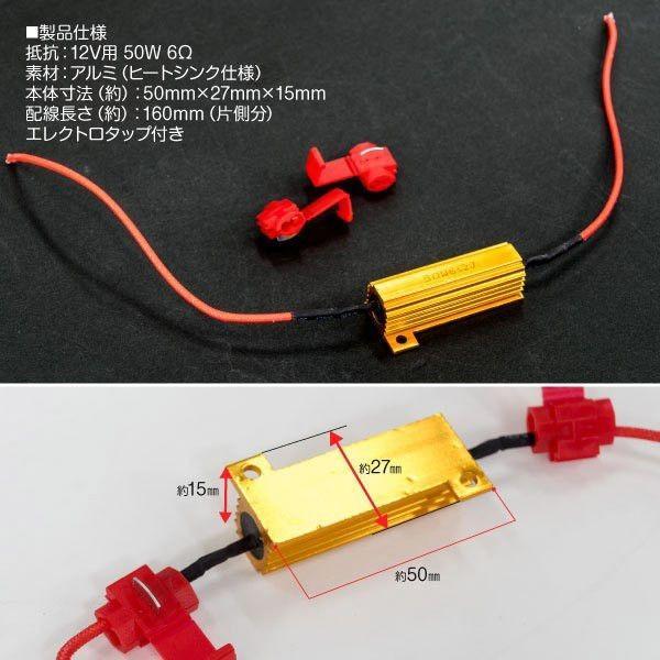 オデッセイハイブリッド H28.2〜 RC4  フロント リア ウインカー LED ハイフラ抵抗器4個+T20 2本+S25 2本|azzurri|06