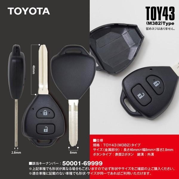 トヨタ ハイエース200系 対応 ブランクキー 表2ボタン TOY43(M382) スペアキー(ネコポス送料無料)|azzurri|03