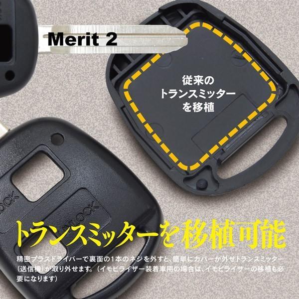 トヨタ ハイエース200系 対応 ブランクキー 表2ボタン TOY43(M382) スペアキー(ネコポス送料無料)|azzurri|05