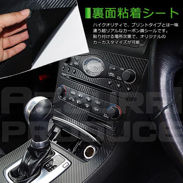 ブラック カーボン調 ラッピングシート/カッティングシート カーボンシート(たっぷり200cm×150cm)//送料無料|azzurri|03