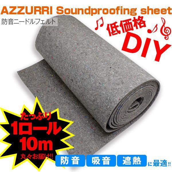 ニードルフェルト/デッドニング 1ロール10M オーディオ/吸音/防音シート(送料無料)|azzurri