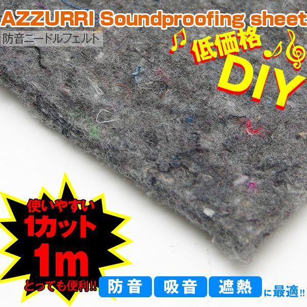 ニードルフェルト/デッドニング 100cm×100cm オーディオ/吸音/防音シート(送料無料)|azzurri