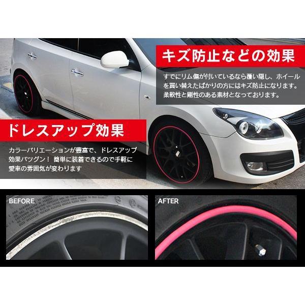 ホイール リムガード/プロテクター リムラインモール キズ防止 簡単取付1台分|azzurri|02