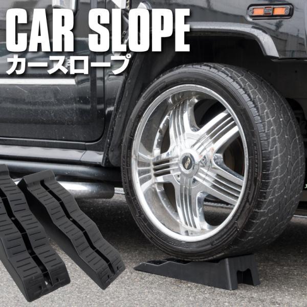 カースロープ カー スロープ 4cm/7cm/10cm3段階/耐荷重5t ジャッキアップ補助 カーランプ|azzurri|04