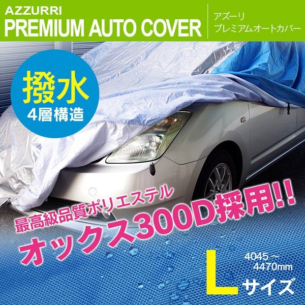 車カバー プレミアムオートカバー オックス300D 4層構造 Lサイズ|azzurri