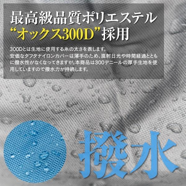車カバー プレミアムオートカバー オックス300D 4層構造 Lサイズ|azzurri|02