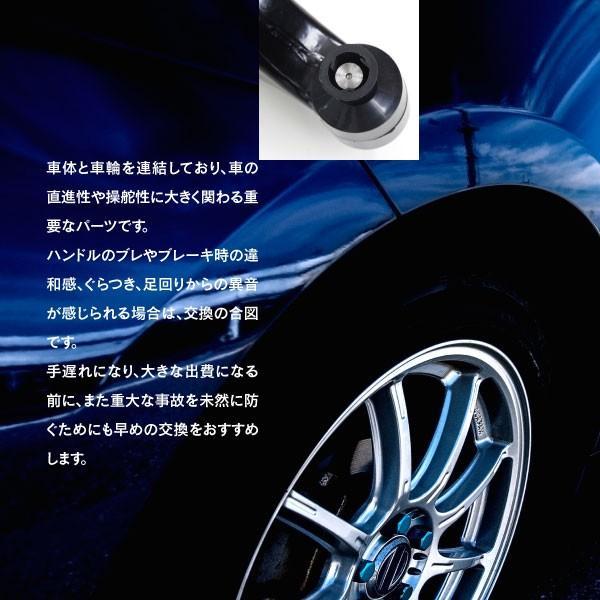ロアアーム スズキ/マツダ車用 対応純正品番:45200-76G20 2本セット 純正同等品|azzurri|02