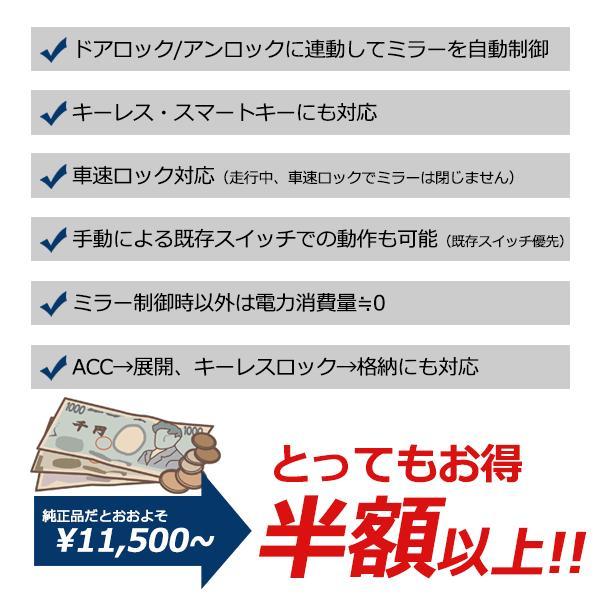 ハイエース・レジアスエース 200系 サイド ドアミラー 自動開閉/格納キット キーレス連動|azzurri|03