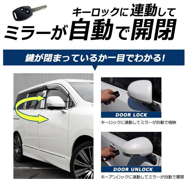 フィット GD1〜GD4系/GE6〜GE9系 サイド ドアミラー 自動開閉/格納キット キーレス連動|azzurri|02