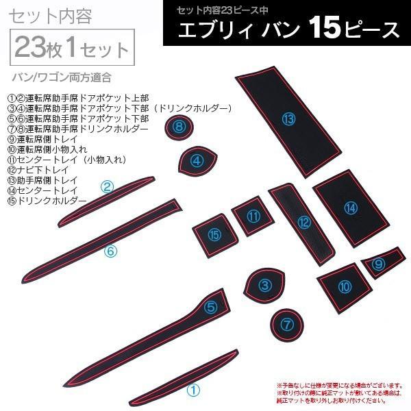 エブリィ DA17W/Vドア ポケット マット/シート 滑り止め (新型ラバーマット) ブラック 23P 車種専用設計 azzurri 02