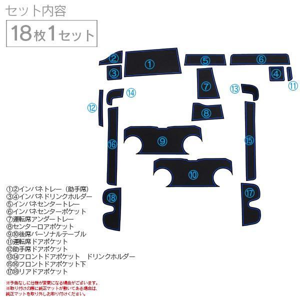 クロスビー MN71S ドア ポケット マット/シート 滑り止め (新型ラバーマット) レッド 18P 車種専用設計|azzurri|02