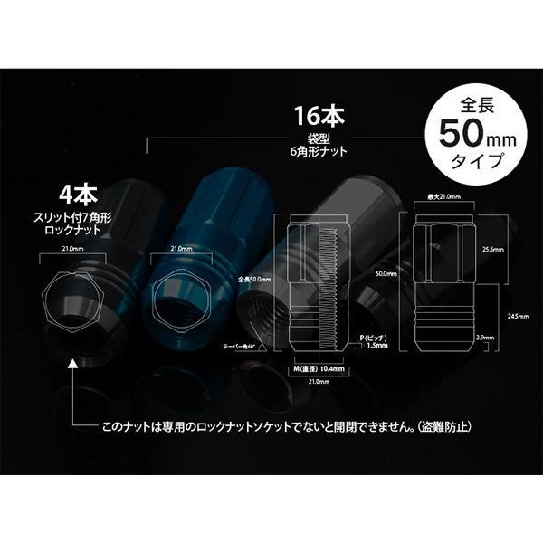 レーシングナット/ホイールナット M12×P1.5 (50mm ロング袋型)ロックナット付 20個 鍛造7075アルミ/アルマイト|azzurri|03