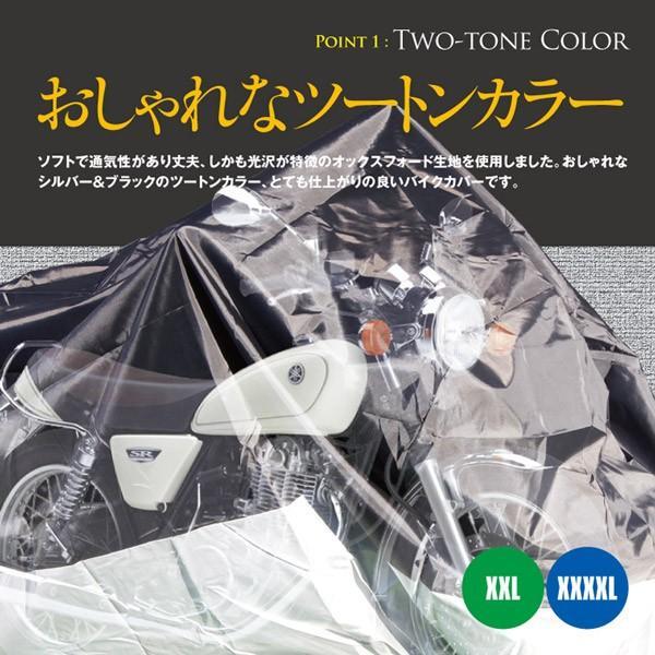 バイクカバー 汎用 2XL/4XL 選べるサイズ 防水 防塵 UVカット 留めゴム XXL XXXXL|azzurri|02