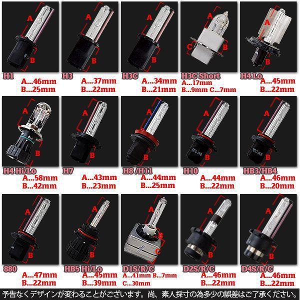 バイク用 HID キット 35W 薄型バラスト H1 H3 H3C H4Lo固定 HB3 HB4 H7 H8 H11((送料無料))|azzurri|02