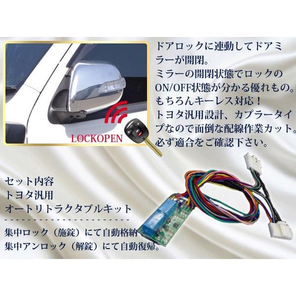 ハイエース 200系 (1-3型) TRH2/KDH2 キーレス連動 ドアミラー自動格納/開閉 キット//レビュー投稿で送料無料|azzurri|02