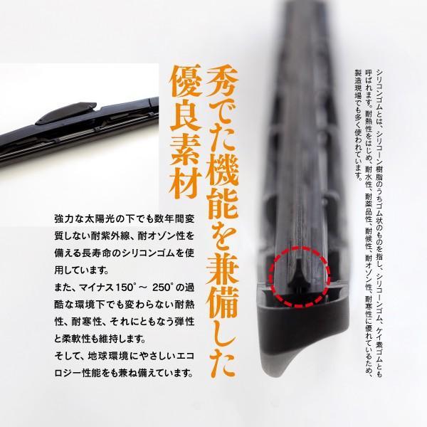 撥水 エアロワイパー/ワイパーブレード 2本 ブレード一体型 シリコンゴム サイズ選択可能 azzurri 03