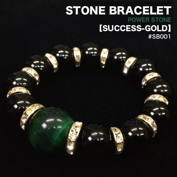 STONE BRACELET パワーストーン SUCCESS-GOLD ストリート系 B系 大きいサイズ|b-bros