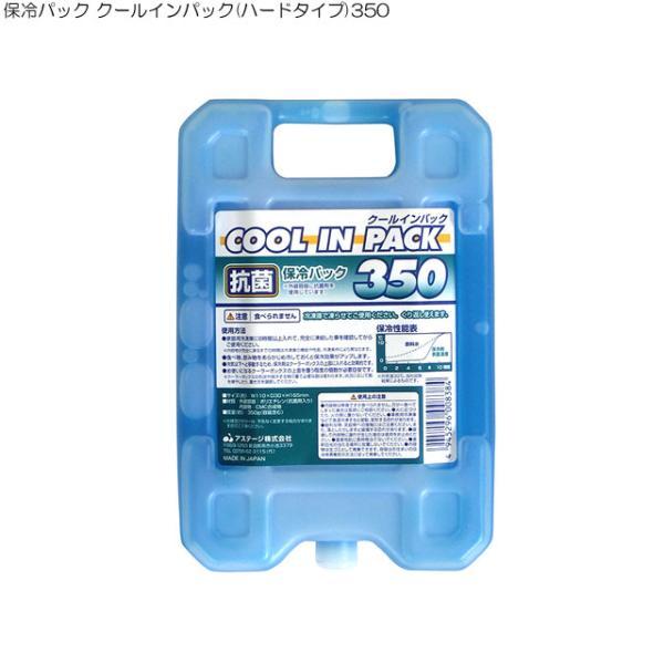 保冷パック クールインパック350型 ハードタイプ よく冷える保冷剤