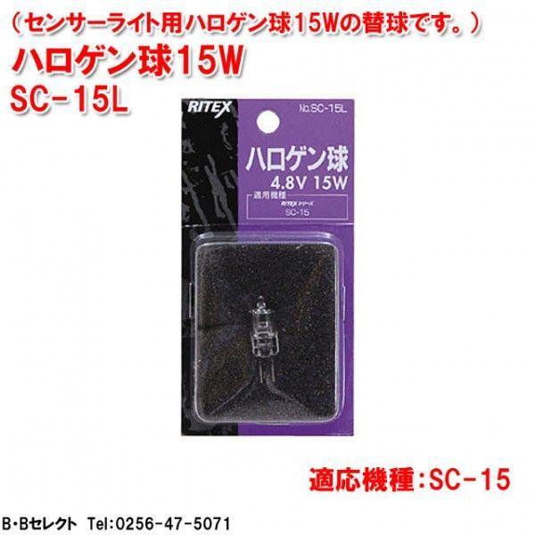 ライテックス SC-15L  ハロゲン替球 15W