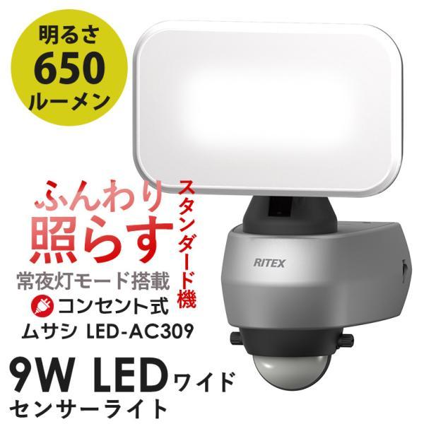9Wワイド LEDセンサーライト(LED-AC309) 屋外 階段 玄関 照明 防犯 常夜灯 人感センサーライト  自動点灯 屋外 防水 LED 自動消灯 玄関ライト 防犯ライト