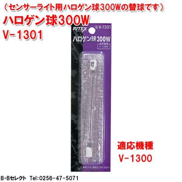 ライテックス V-1301  ハロゲン替球 300W